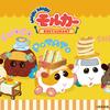 大人気パペットアニメ『PUI PUI モルカー』のコラボカフェが開催決定!『Mogu Mogu モルカー Restaurant』期間限定でオープン☆