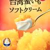 あつあつ焼きいもに、ひんやりソフトクリームがとろ~り♡ ミニストップのソフトクリーム専門店『MINI SOF(ミニソフ)』に『台湾蜜いもソフトクリーム』が新登場!