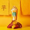 『焼き芋 フラペチーノ®』がスターバックスに期間限定で登場!ほくほくとした食感&きらきらと金色に輝く甘い芋蜜を表現♡
