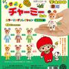 昭和レトロ可愛いソフビ人形「なかよしチャーミーちゃん」が着ぐるみを着ているみたい♡『なかよしチャーミーちゃん カラーリングコレクションどうぶつ編』新発売