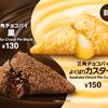 『三角チョコパイ よくばりカスタード』がマクドナルドから新登場!黄色いたまごカスタード&白いミルクカスタードの2種がとろ~り♡