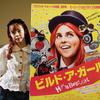 瀬戸あゆみ「10代の頃に出会っていたかった映画」元気をもらえた!ポジティブになった人 驚異の95%!! 映画『ビルド・ア・ガール』試写会イベントレポートが到着☆