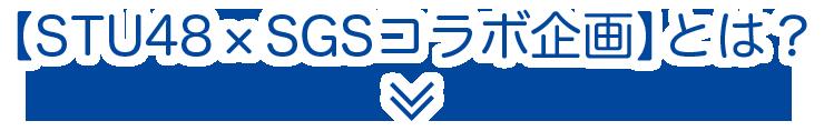 【STU48×SGSコラボ企画】とは?