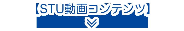 STU動画コンテンツ